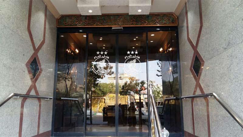 هتل آپارتمان سفرای طلایی مشهد